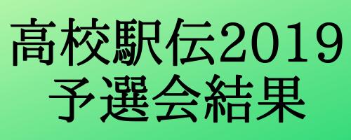 高校駅伝2019予選会日程一覧と結果速報!男子と女子のまとめ