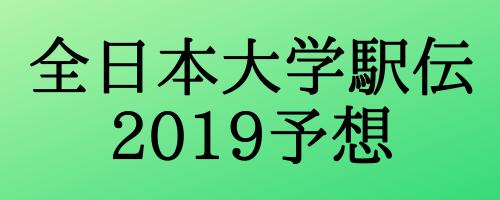 全日本大学駅伝2019順位予想(16位まで)!箱根予選会参加校は日程が厳しい