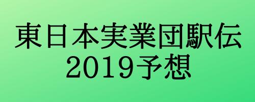東日本実業団駅伝2019順位予想(15位まで)!GMOアスリーツ参戦