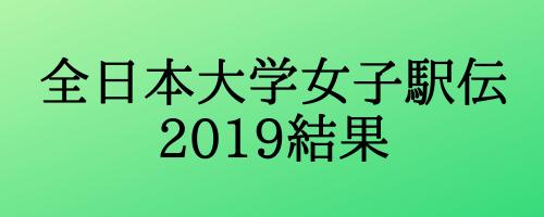 杜の都全日本大学女子駅伝2019結果!優勝は名城大学で3連覇達成