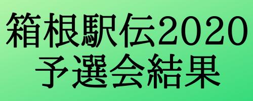 箱根駅伝2020予選会結果(総合順位・タイム)!筑波大学が26年ぶりに本戦出場