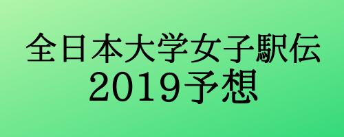 杜の都全日本大学女子駅伝2019順位予想(17位まで)!優勝候補は名城大学