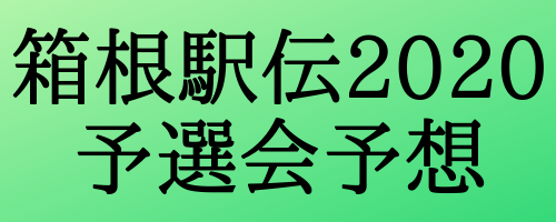 会 箱根 2020 予選 駅伝
