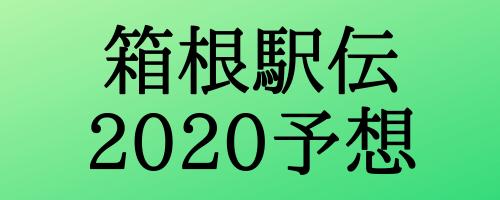 箱根駅伝2020全チーム順位予想と戦力分析!優勝候補は東海大学