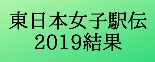 東日本女子駅伝2019結果(総合順位とタイム)!区間順位と感想も