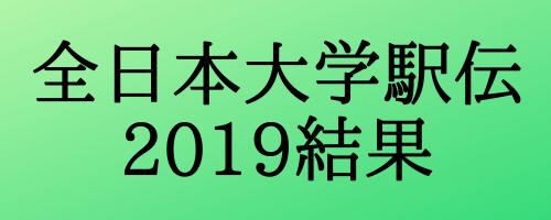 全日本大学駅伝2019結果!全チームの総合タイムと順位一覧