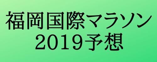福岡国際マラソン2019順位予想!招待選手と一般参加の注目選手紹介