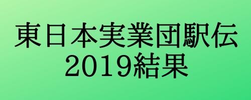 東日本実業団駅伝2019結果!全チーム順位・タイム一覧