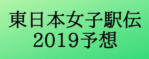東日本女子駅伝2019全チーム順位予想!優勝候補は東京