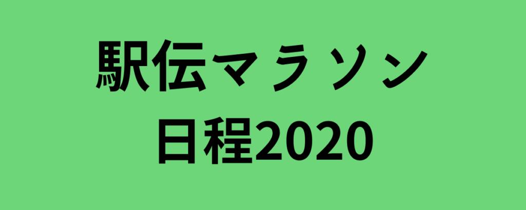 駅伝マラソン日程2020