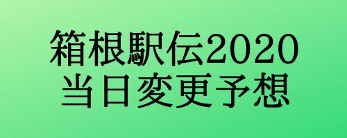 箱根駅伝2020区間エントリー発表後の当日変更予想