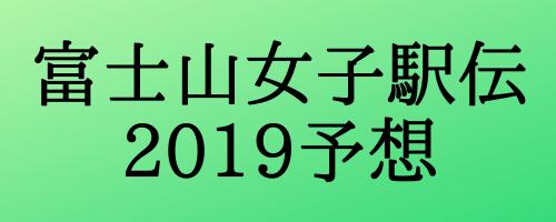 富士山女子駅伝2019全チーム順位予想!優勝候補と注目選手は?