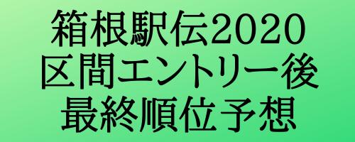 箱根駅伝2020区間エントリー後の全チーム順位予想!往路順位予想も