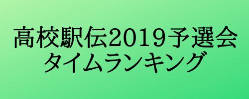 高校駅伝2019予選会タイムランキング(女子と男子の全チーム)!