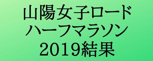 山陽女子ロードハーフマラソン2019結果(30位まで)