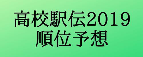 高校駅伝2019順位予想(15位まで)!優勝候補と注目選手は?