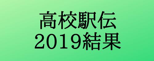 高校駅伝2019結果!女子と男子の総合順位と感想