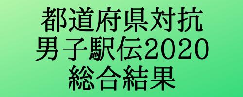 都道府県対抗男子駅伝2020結果!優勝は長野