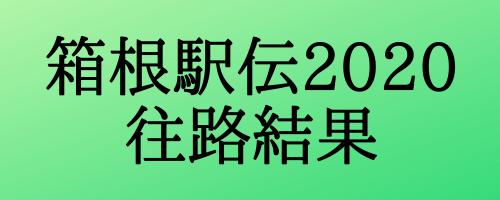 箱根駅伝2020往路結果(順位・タイム・区間賞)と感想!復路の展開予想も