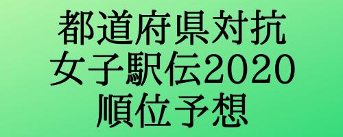 都道府県対抗女子駅伝2020全チーム順位予想!優勝候補と注目選手は?