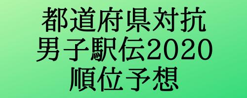 都道府県対抗男子駅伝2020全チーム順位予想!優勝候補と注目選手は?