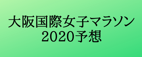 大阪国際女子マラソン2020予想と見どころ!ファイナルチャレンジはどうなる?