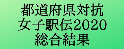 都道府県対抗女子駅伝2020結果!京都が17回目の優勝