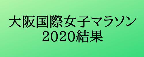 大阪国際女子マラソン2020結果!松田瑞生が優勝で日本代表候補に