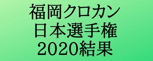 福岡クロカン日本選手権2020結果!上位選手のまとめ