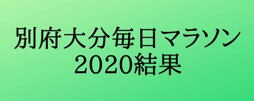 別府大分毎日マラソン2020結果!吉田祐也が日本人トップ