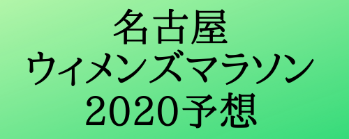 名古屋ウィメンズマラソン2020予想!招待選手と注目選手を紹介