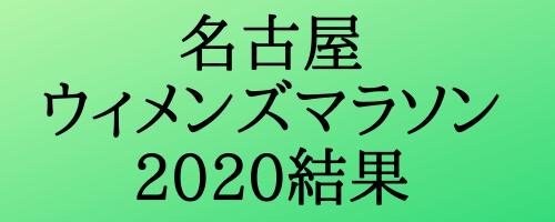名古屋ウィメンズマラソン2020結果!一山麻緒が東京オリンピック代表に