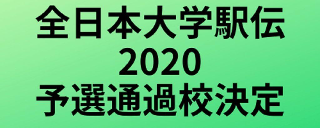 全日本大学駅伝2020関東地区予選通過校決定!本戦の予想も少し