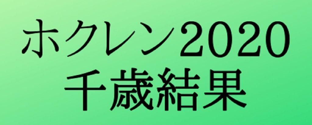 ホクレンディスタンスチャレンジ2020千歳結果!石田洸介が5000m高校新記録