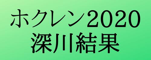 ホクレンディスタンスチャレンジ深川2020結果!田中希実が3000mで日本新記録