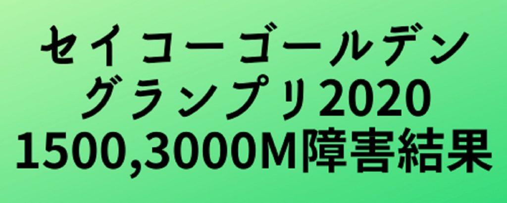 セイコーゴールデングランプリ2020結果(1500m,3000m障害)