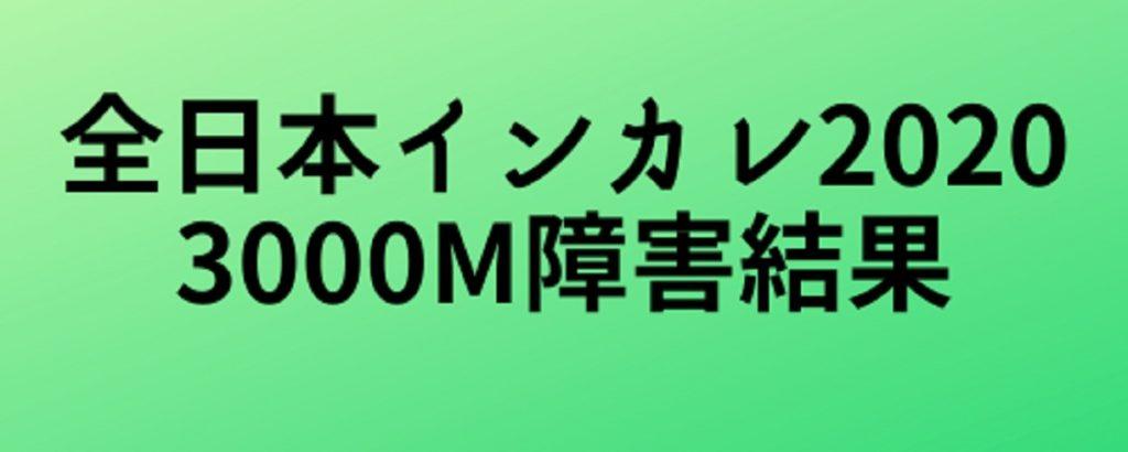 2020日本インカレ3000m障害結果!吉村玲美と三浦龍司が優勝