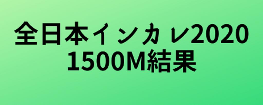 2020日本インカレ1500m結果!髙松智美ムセンビと小林青が優勝