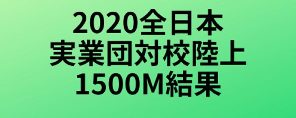 2020全日本実業団対抗陸上1500m結果!卜部蘭と館澤亨次が優勝