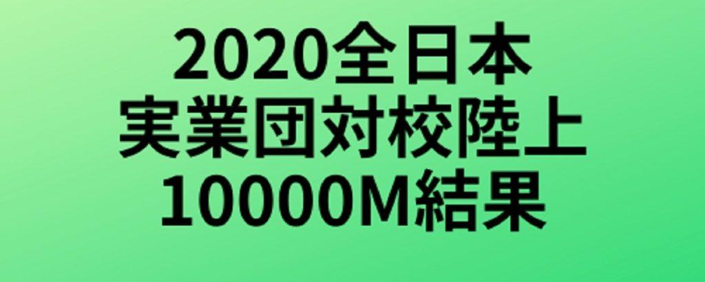2020全日本実業団対抗陸上10000m結果!鍋島莉奈とキムニャンが優勝