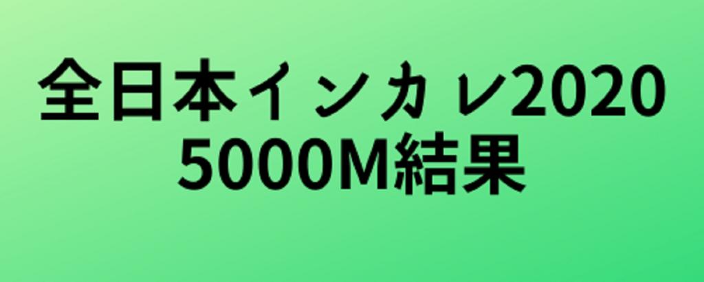 2020日本インカレ5000m結果!中島紗弥と吉井大和が優勝