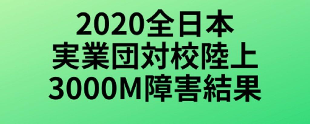 2020全日本実業団対抗陸上3000m障害結果!山中柚乃とディクが優勝