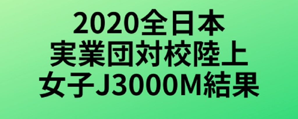 2020全日本実業団対抗陸上女子3000m結果!廣中璃梨佳が日本歴代9位で優勝