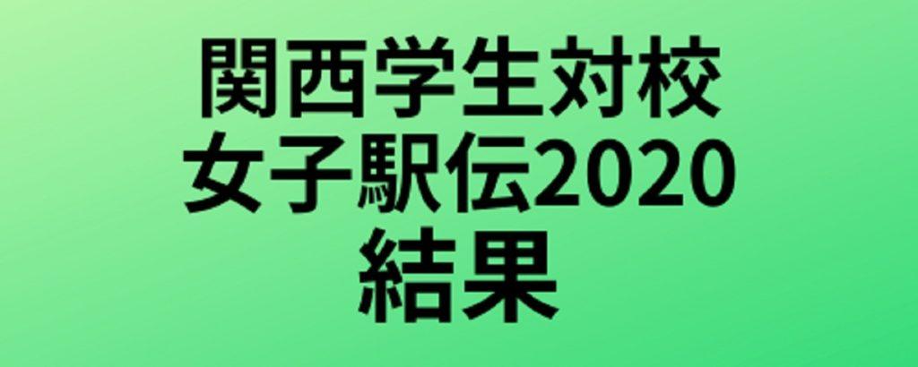 関西学生対校女子駅伝2020結果と感想!関西大学が優勝