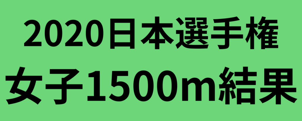 2020日本選手権陸上女子1500m結果!田中希実が優勝