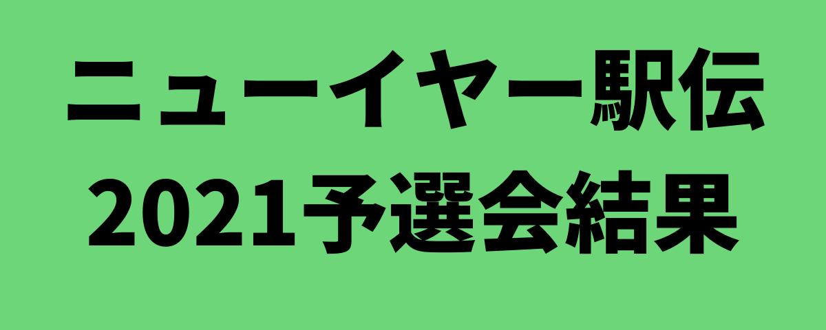 ニューイヤー駅伝2021予選会結果
