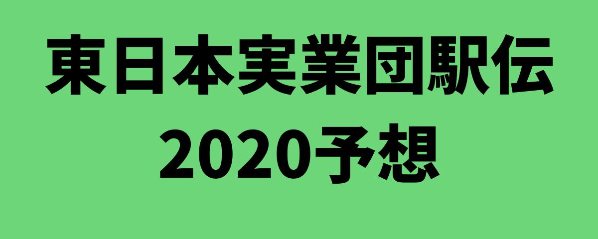 東日本実業団駅伝2020予想