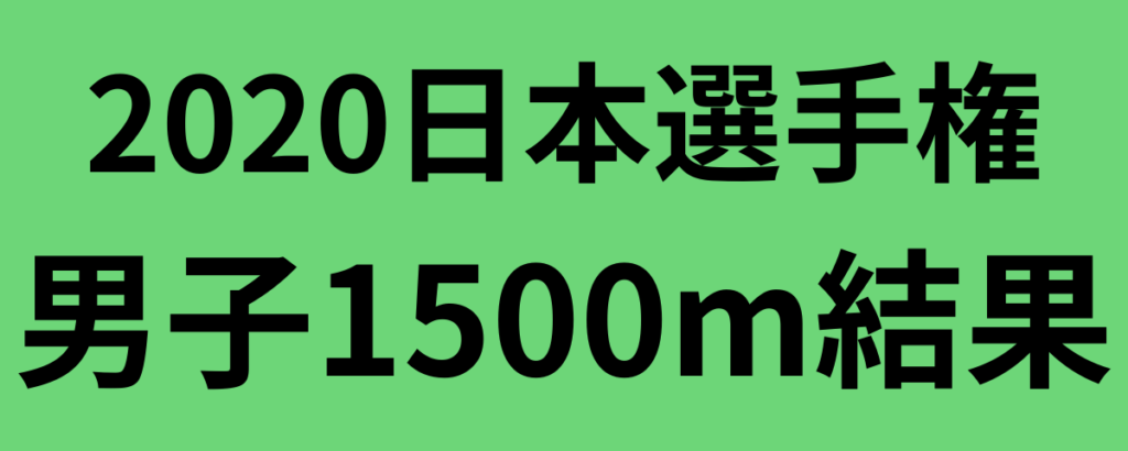 2020日本選手権陸上男子1500m結果!館澤亨次が優勝