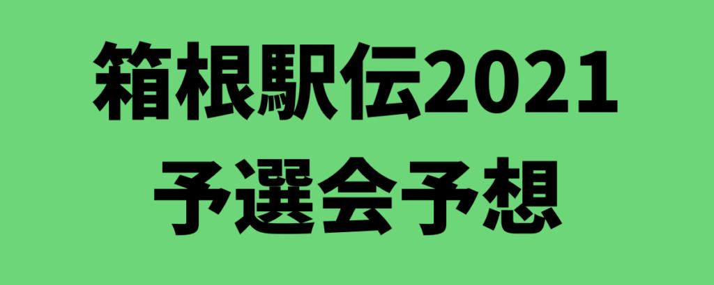 箱根駅伝2021予選会順位予想(20位まで)!今回は平坦な周回コース