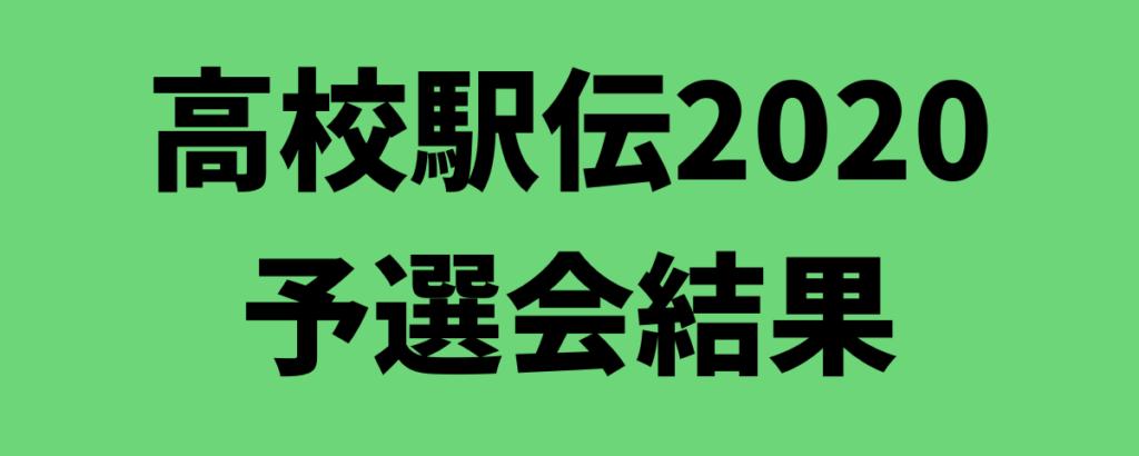高校駅伝2020予選会日程一覧と結果速報!男子と女子のまとめ